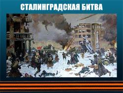5107871_STALINGRADSKAYa_BITVA (250x188, 54Kb)