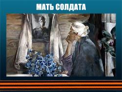 5107871_MAT_SOLDATA (250x188, 50Kb)