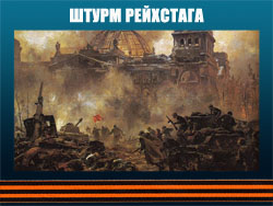5107871_ShTYRM_REIHSTAGA (250x188, 52Kb)