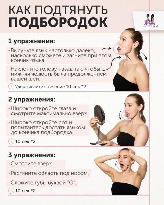 Упражнения Похудения Шеи. Как убрать жир на шее, как похудеть в шее, упражнения для похудения шеи