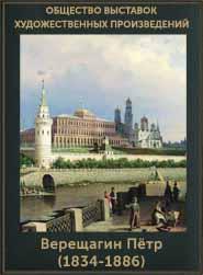 5107871_Vereshagin_Pyotr_18341886_Prirodnii_peizaj (185x251, 38Kb)