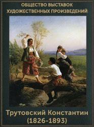 5107871_Trytovskii_Konstantin_Aleksandrovich_18261893 (185x251, 46Kb)