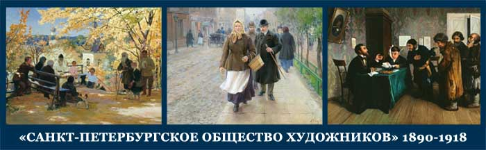 5107871_SANKTPETERBYRGSKOE_OBShESTVO_HYDOJNIKOV_18901918 (700x216, 55Kb)