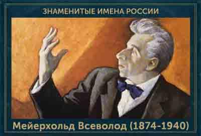 5107871_Meierhold_Vsevolod_18741940 (400x270, 44Kb)