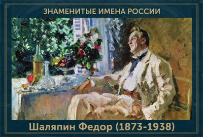 5107871_Shalyapin_Fedor_Ivanovich_18731938 (400x270, 163Kb)