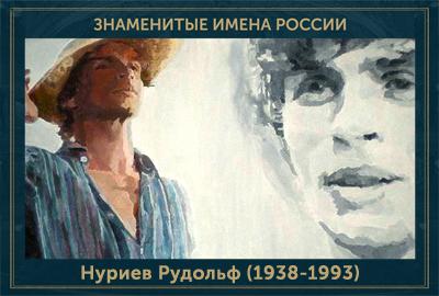 5107871_Nyriev_Rydolf_19381993 (400x270, 142Kb)