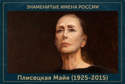 5107871_Pliseckaya_Maiya_19252015 (400x270, 117Kb)