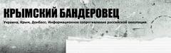 крымский бандеровец - Самое интересное в блогах