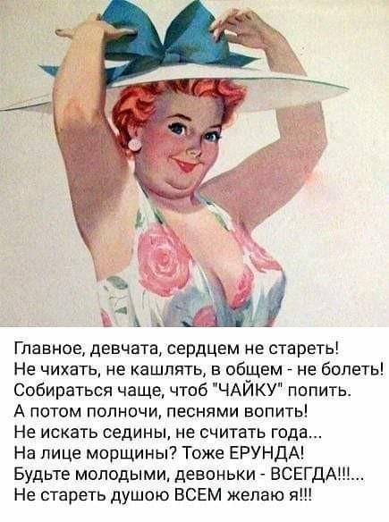 нам бы всем девчата сердцем не стареть картинки