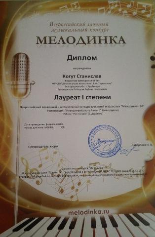 Диплом Станислава Когута