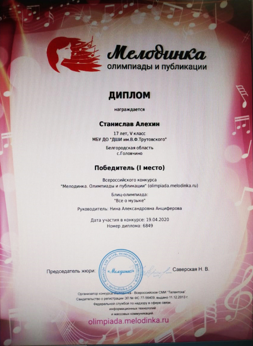Диплом Станислава Алехина (1 место)
