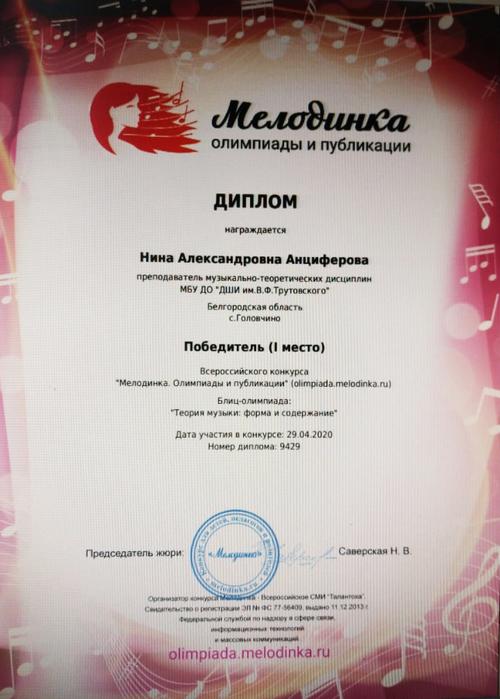 Диплом Нины Александровны Анциферовой