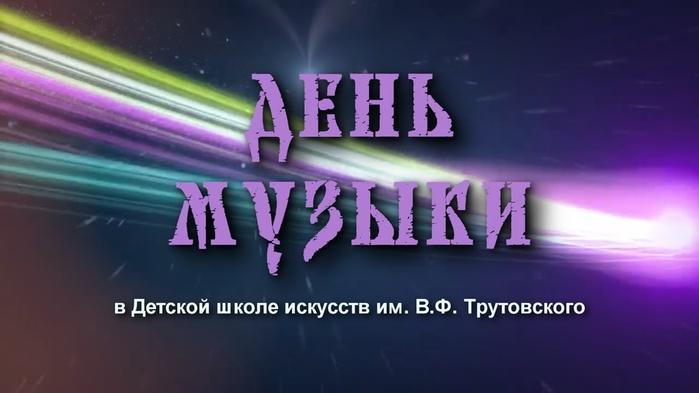 День музыки - 2020