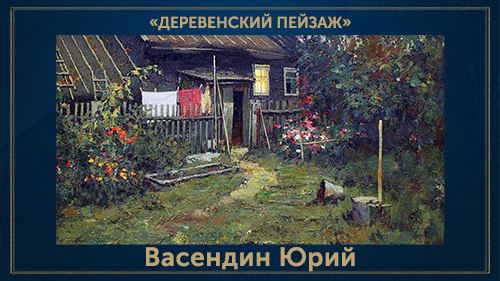 5107871_Vasendin_Urii_500 (500x281, 201Kb)