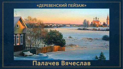 5107871_Palachev_Vyacheslav_500 (500x281, 92Kb)