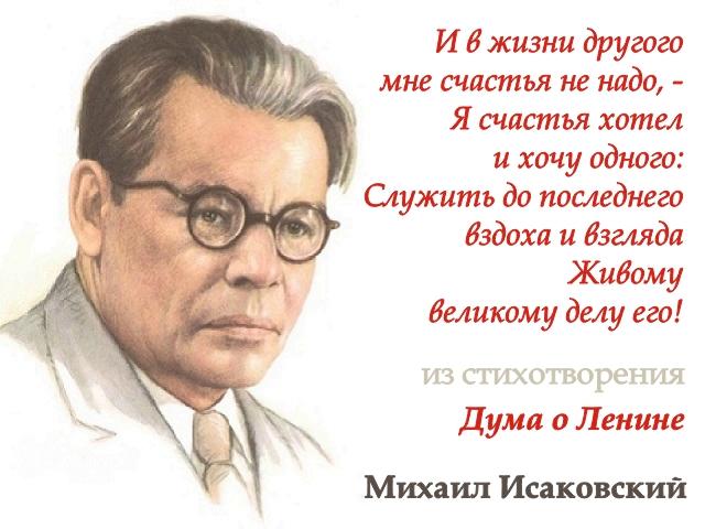 6765969_Mihail_Isakovskii (640x480, 204Kb)
