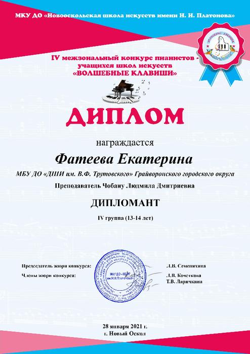 Фатеева Екатерина (494x700, 289Kb)