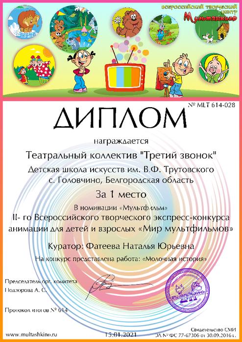 Театральный коллектив Третий звонок (494x700, 443Kb)