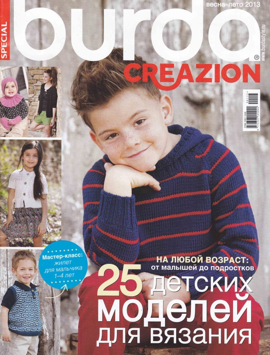 Burda Special. Creazion 2013-01 (532x700, 474Kb)