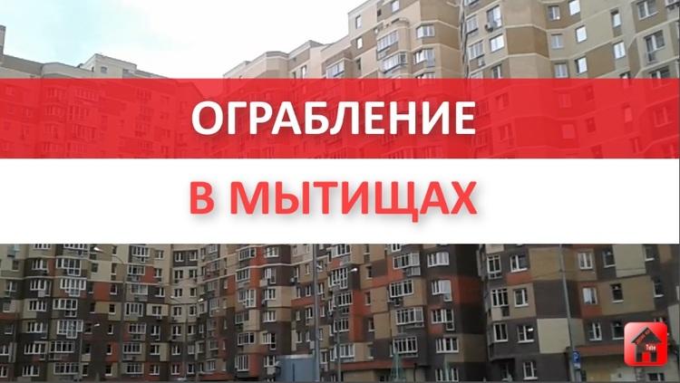 Криминал в Мытищах. Бандиты нападают на людей. Мытищинские гетто погружаются в пучину анархии и разбоя | Москва - это прыщ на теле Мытищ!