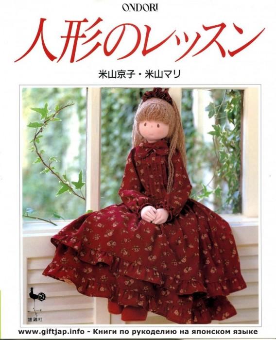 Японские куколки мастер класс  #11