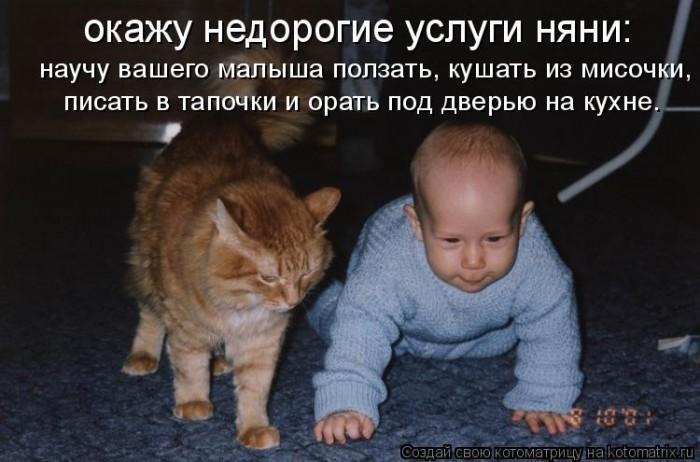 Прикольные картинки дети и животные с надписями