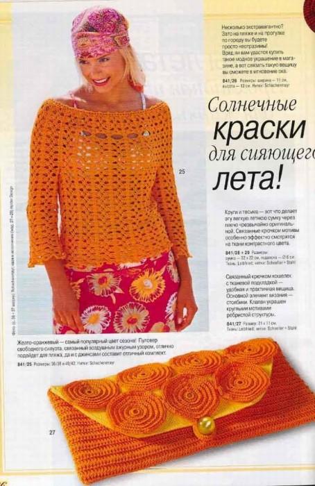 Burda.  Viazanije kriuckom 01 2005.  Прочитать целикомВ.