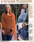 Шаль чешуйки - Вязание и шитье.  Я связала по этой схеме себе летнюю...
