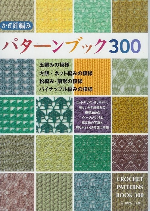 Серия.  Crochet Patterns Book 300 / 300 узоров крючком.