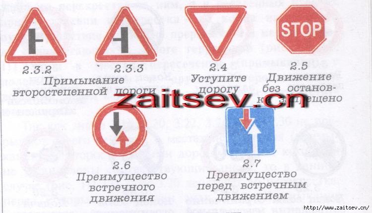 правила остановки перед знаком уступи дорогу