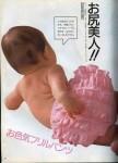 ...юбки шестиклинки для девочки и нарукавники х б выкройка.