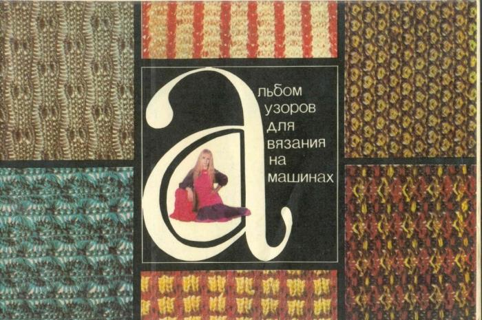 """Пол.   """"Альбом узоров для вязания на машинах """" Год выпуска: 1991."""