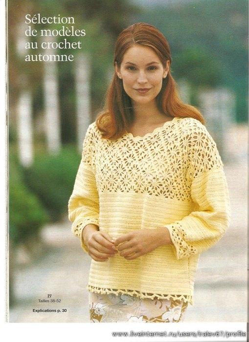 Желтый пуловер с ажурной кокеткой.