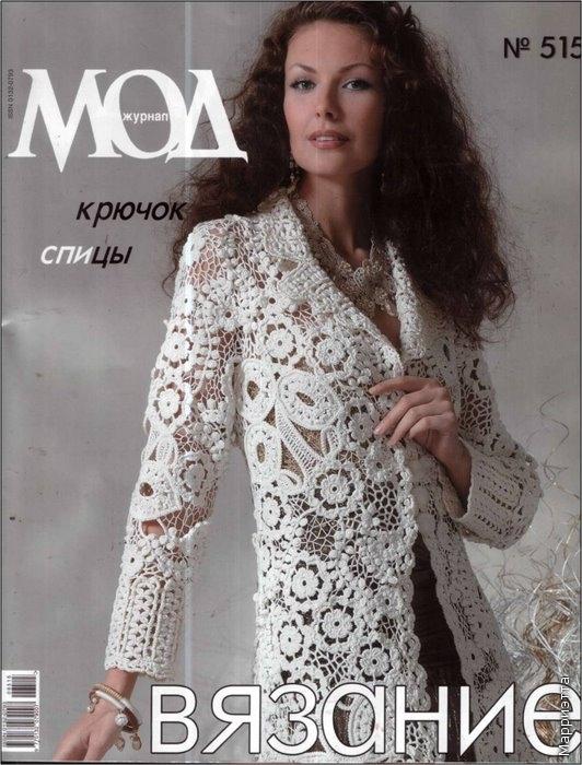 вязание крючком журнал вязание модный