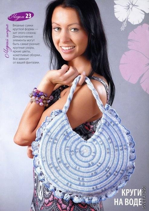 Круглая меланжевая сумка.