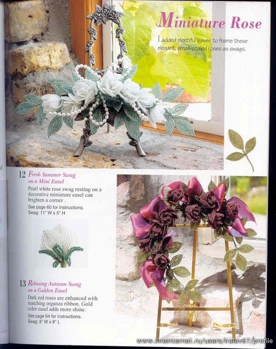 Название: цветы деревья бисера схемы плетения Хеш...