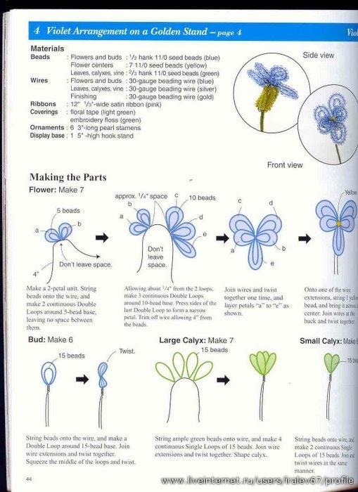 цветы из бисера схемы лилии.