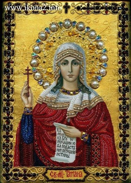 Св. мученица Татьяна