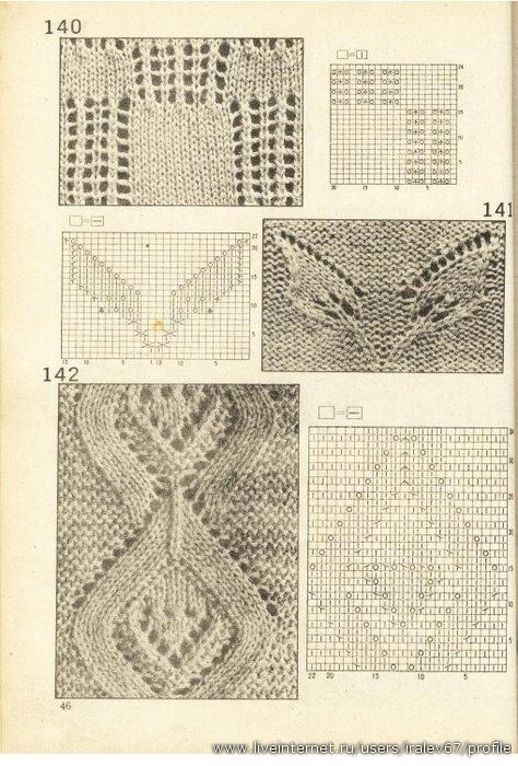 Вязание - 530 узоров для вязания спицами.
