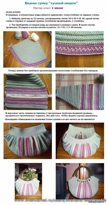 """Схема вязания сумки  """"Тучный мешок """""""