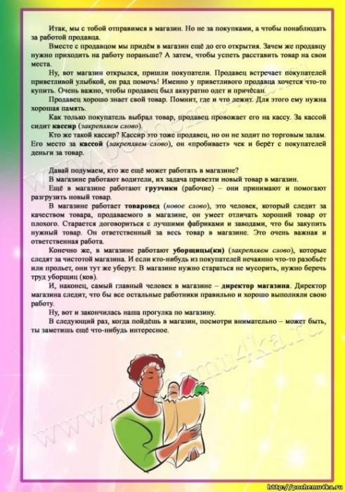 Консультации для родителей сюжетно ролевая игра ролевая игра наруто 2010