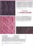 узоры с шишечками для вязания на спицах.