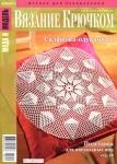 Фото из рубрик: Вязаный жилет с треугольным вырезом схема , Описание...