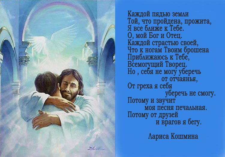духовные картинки со стихами нее образ будет