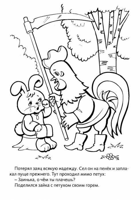 """Сказка за сказкой: """"Заюшкина избушка"""". Книжка-раскраска ..."""