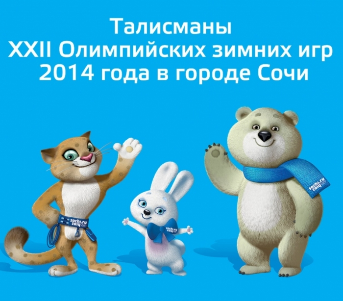 символы картинки олимпиады в сочи 2014