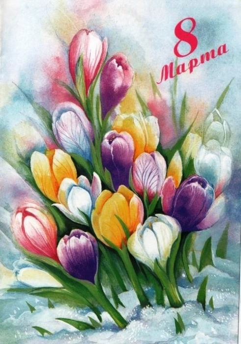 Надписями доброе, цветочные открытки 8 марта