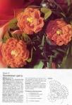 """Вязаные цветы  """" Стильное рукоделие."""
