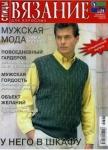 Скачать Вязание для взрослых 20XX XX Мужская мода, спицы.