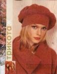 """Журнал Мод 457 -  """"Шапочки """""""
